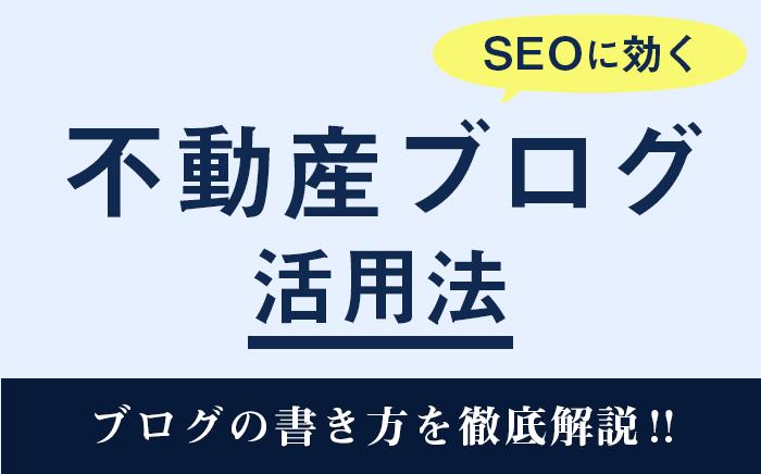 ブログ-SEOに効く不動産ブログの書き方