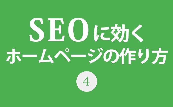 第四弾 SEOに効くホームページの作り方