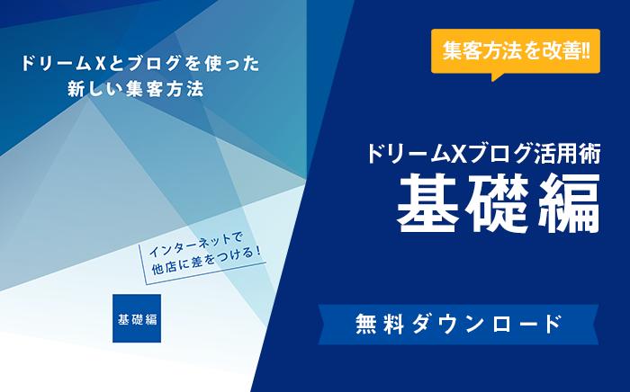 NEW ドリームXブログ活用術 基礎編