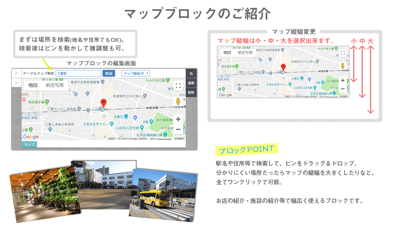 Googleマップブロックの紹介