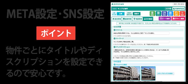 ドリームXで行う物件のSNS設定・SEO情報入力のイメージ図