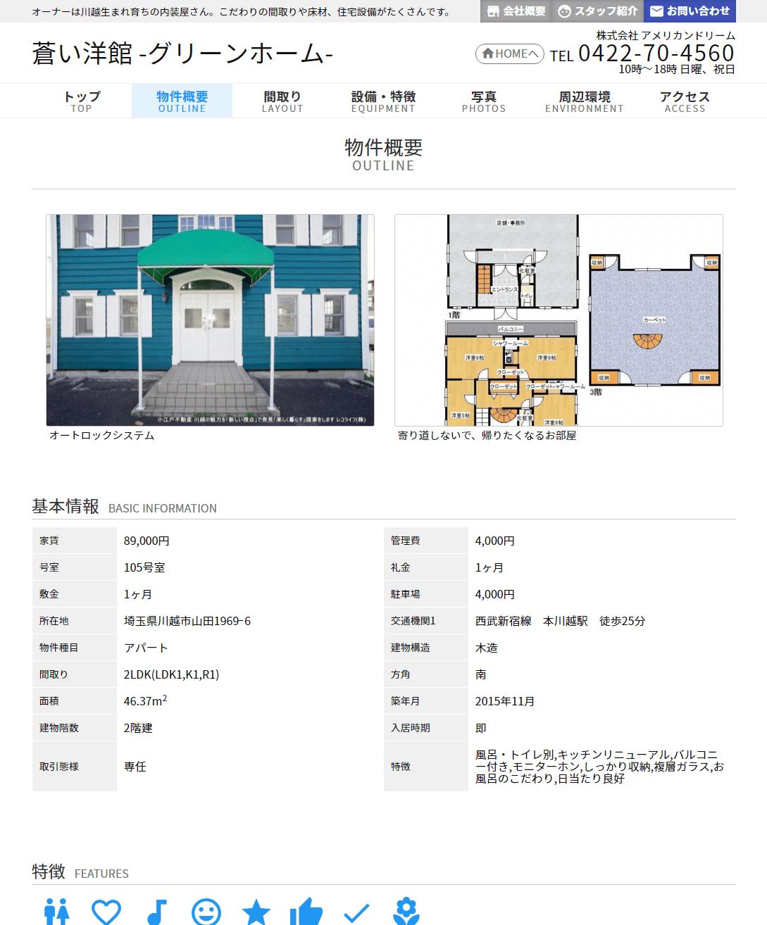 物件概要ページのイメージ図