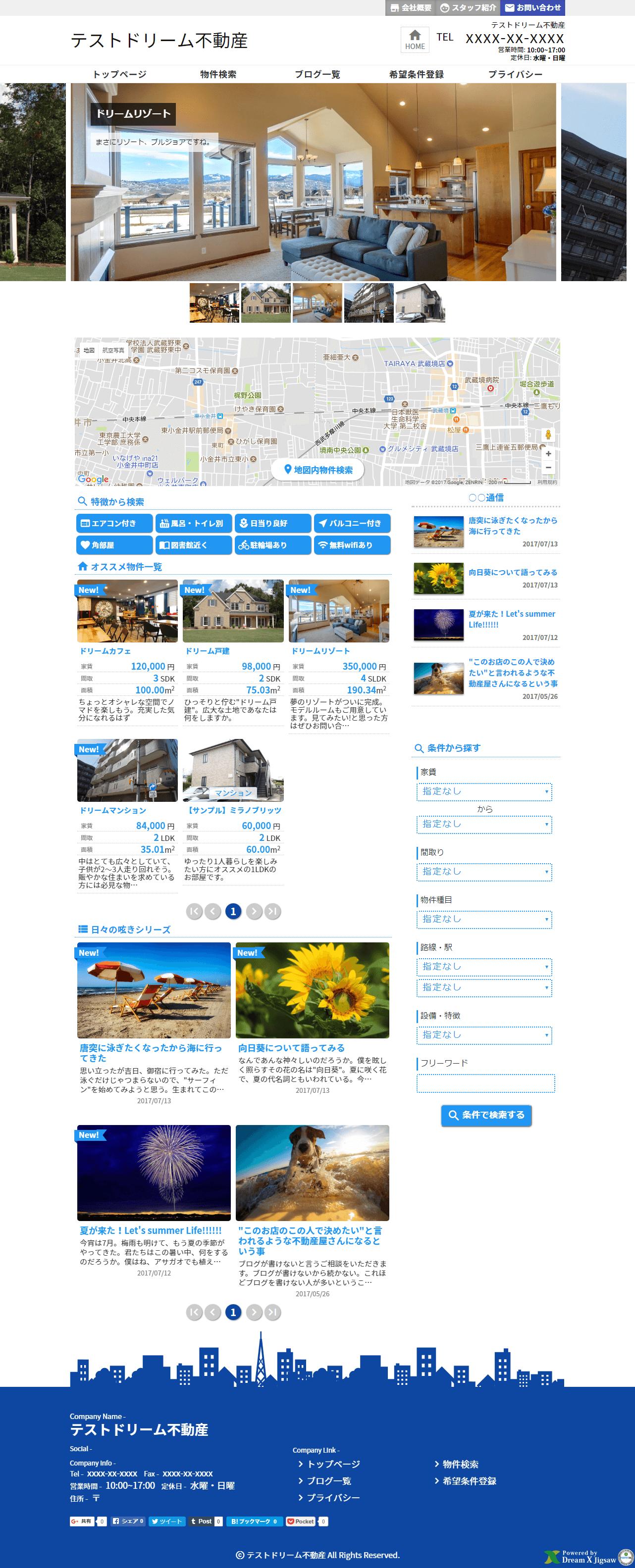ドリームXで作成したトップページのイメージ図