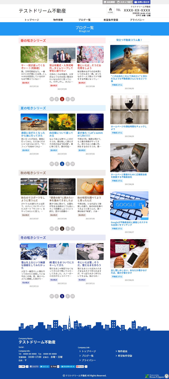 ドリームXで作成したブログ一覧のイメージ図