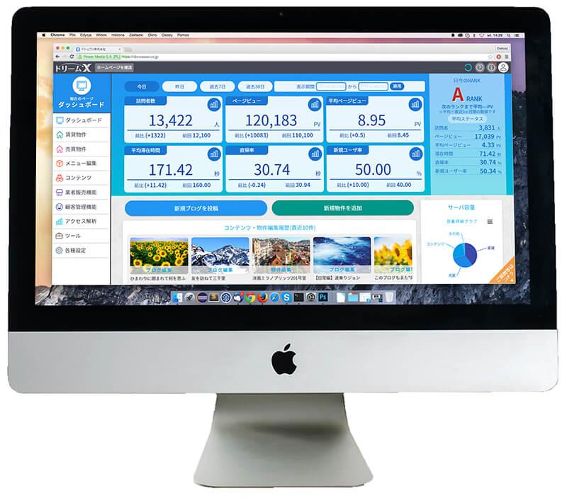 ドリームXの管理画面イメージ