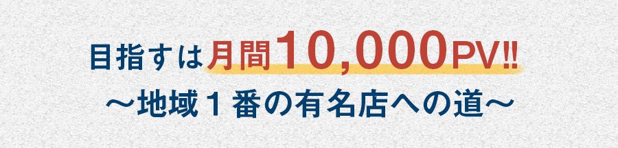 目指すは月間10,000PV!! ~地域1番の有名店への道~