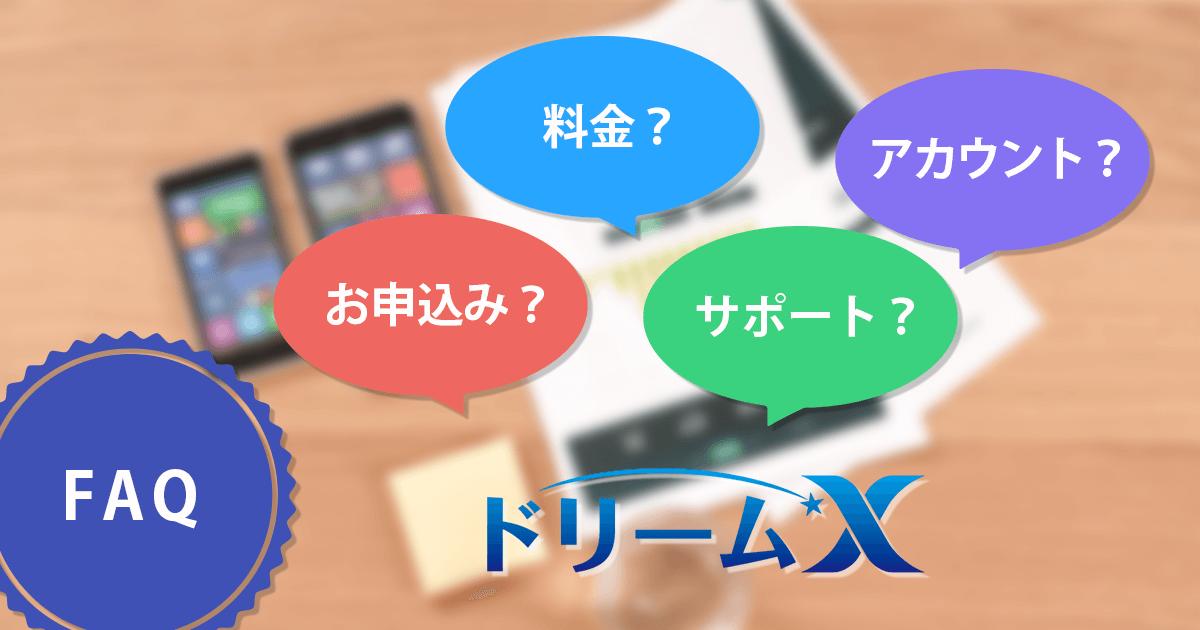 faq ドリームxについての疑問点を解決