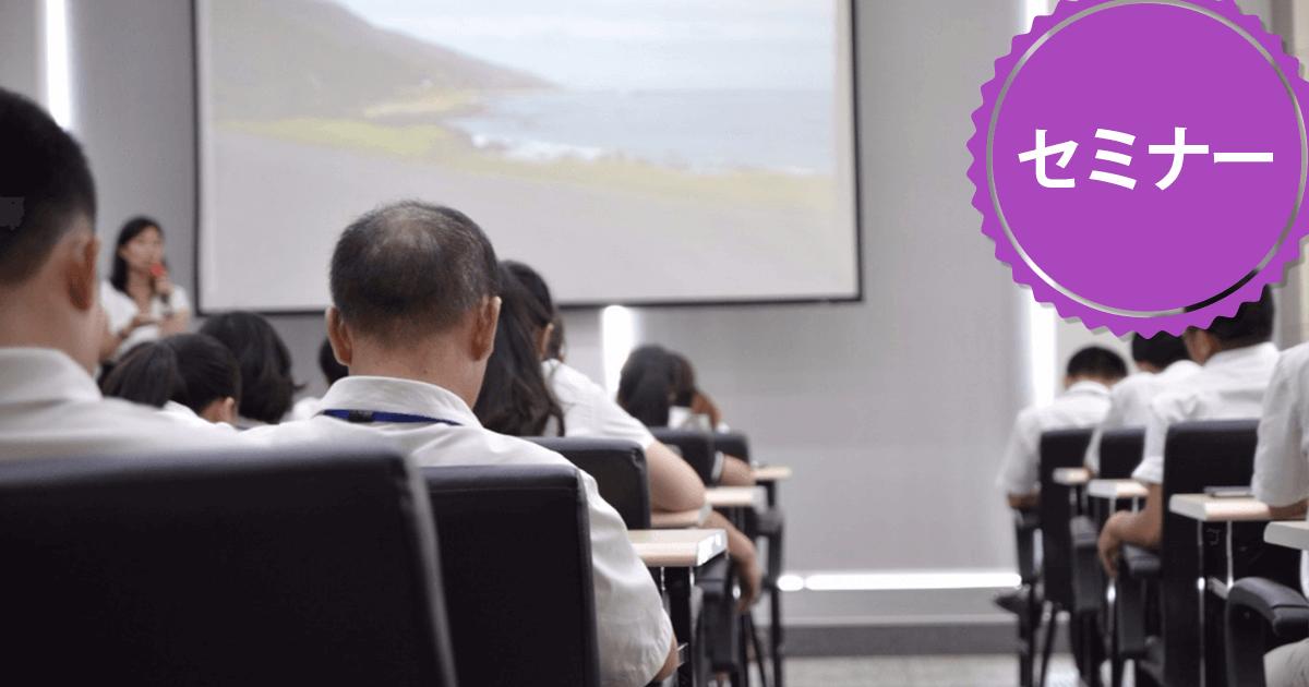 ドリームワン主催の小さな不動産屋さんに向けたセミナー・個別相談・体験講座を実施中です。 基本となる知識から応用となる部分まで徹底的に勉強出来ます! 是非ご参加ください。