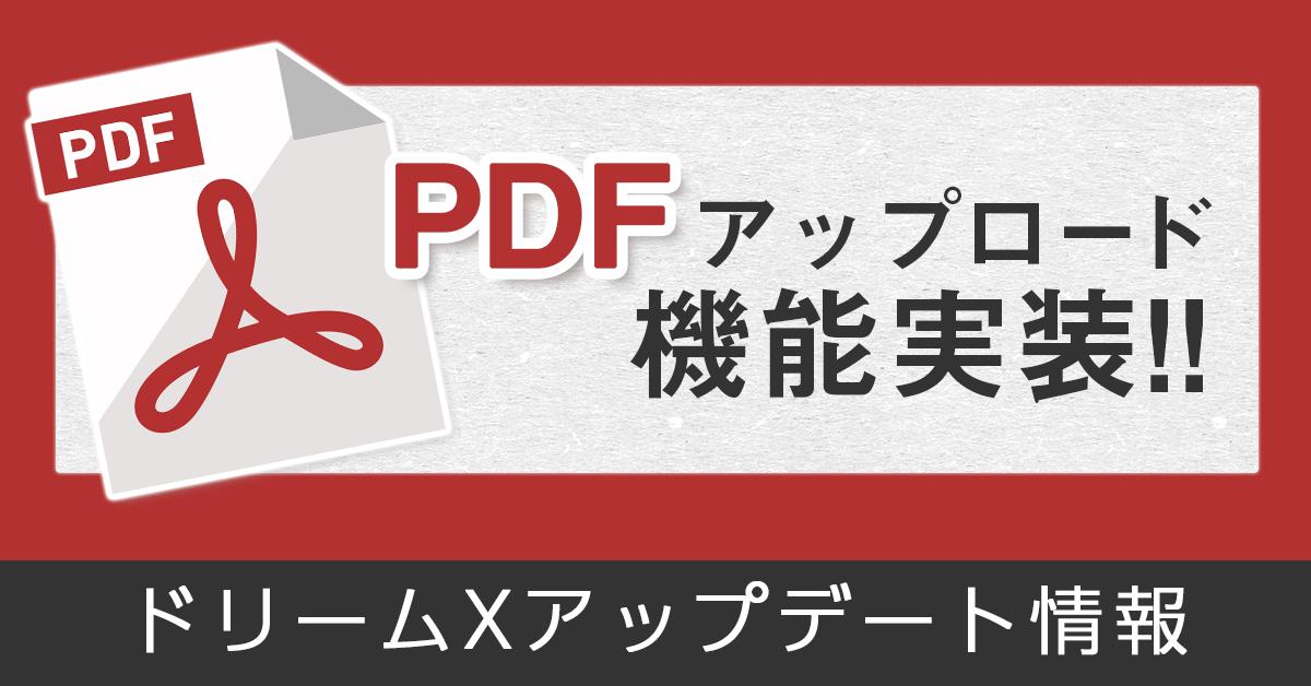 ドリームXアップデート情報『PDFアップロード可能』に