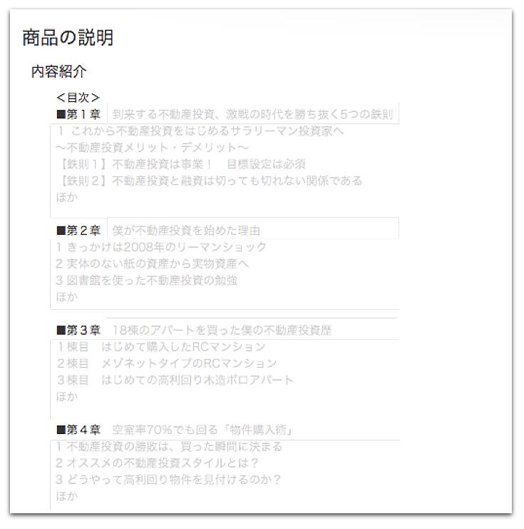 アマゾンの書籍の「商品の説明」はブログのネタが満載です