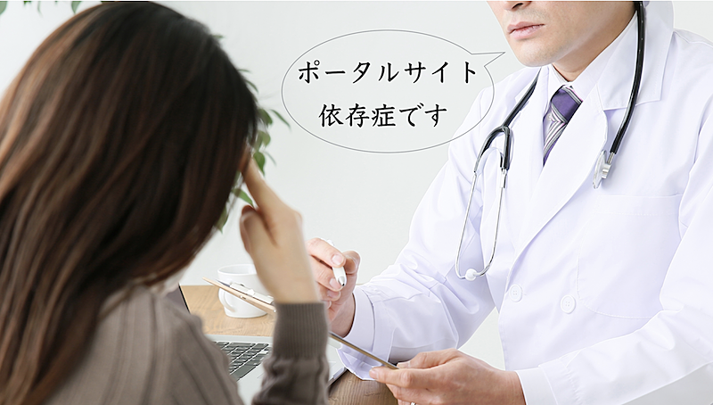ポータルサイト依存症に効く薬アリマス