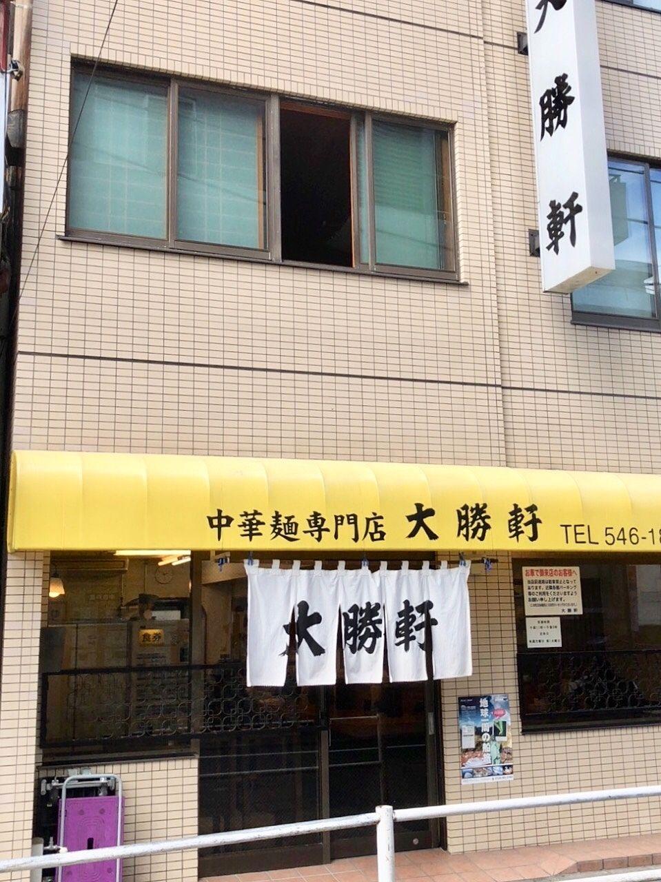 昭島駅すぐ横にある昭島大勝軒