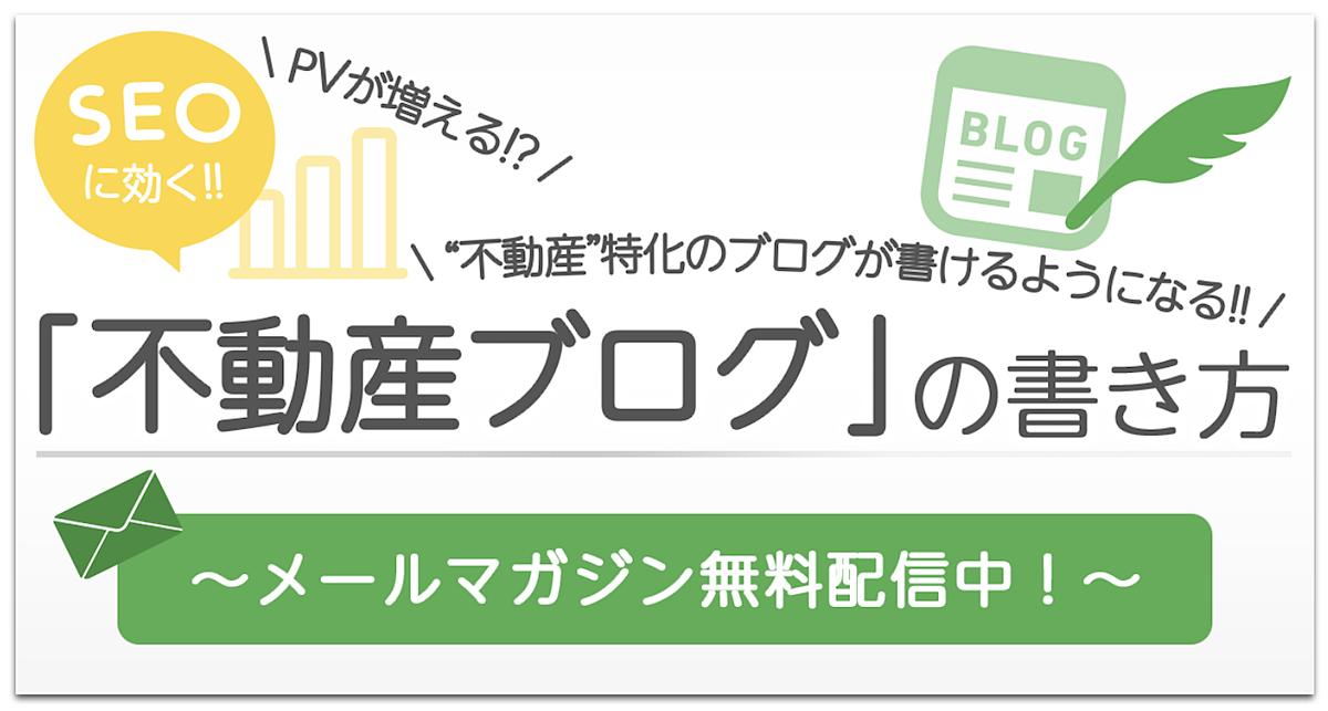 ブログ集客法メルマガ登録
