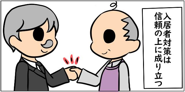 「商売はイイお客の数で決まる」と安定経営には信頼関係が必要です。