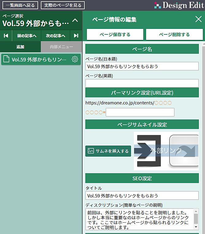 歯車マークでページのURL、ページのサムネイルやSEO設定なども編集できる
