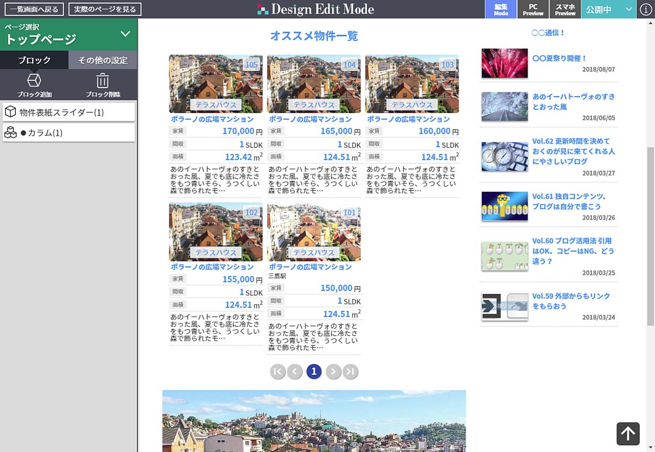 ドリームXの新しいデザイン編集画面キャプチャー