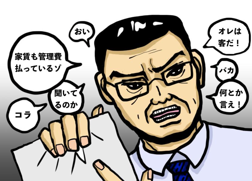 とにかく冷静に!不動産会社のあなたは決して怒ってはいけません。