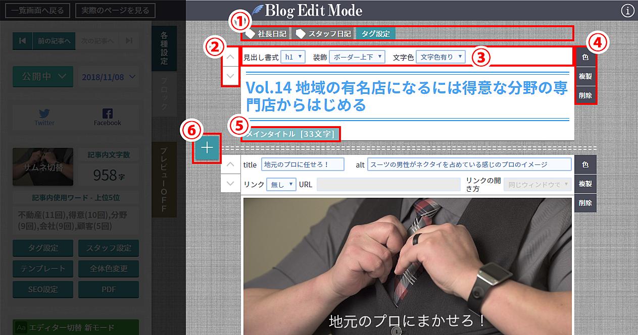 ドリームXリニューアルされたブログ編集画面各ブロック編集のキャプチャ