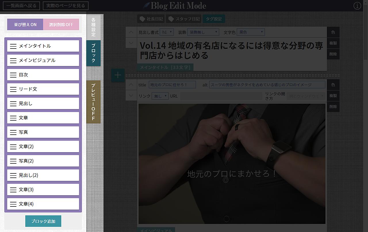 ドリームXリニューアルされたブログ編集画面ブロック一覧の並び替えモードキャプチャ