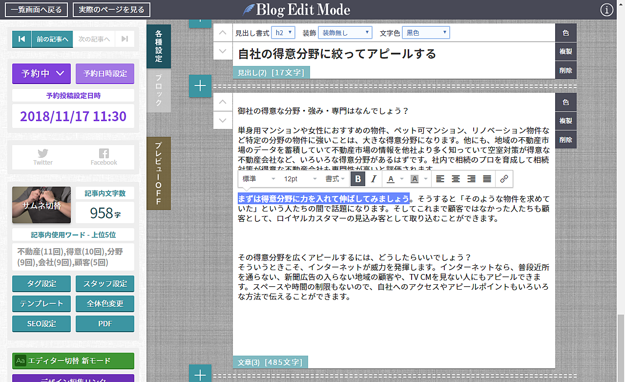 ドリームXリニューアルされたブログ編集画面エディター新モードのキャプチャ