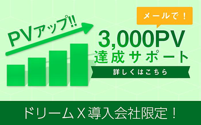 【ドリームX限定】月間3000PV達成サポートスタート
