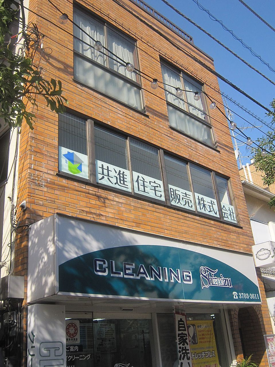 共進住宅販売のオフィスは世田谷区等々力にあります