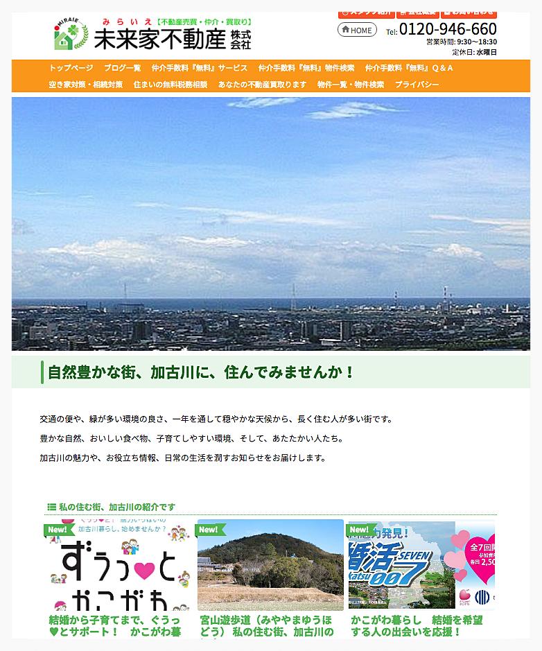 兵庫県加古川市の未来家不動産