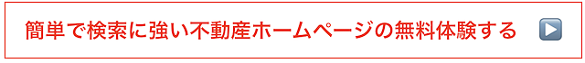 簡単で検索に強い不動産ホームページ「ドリームX」を無料体験する