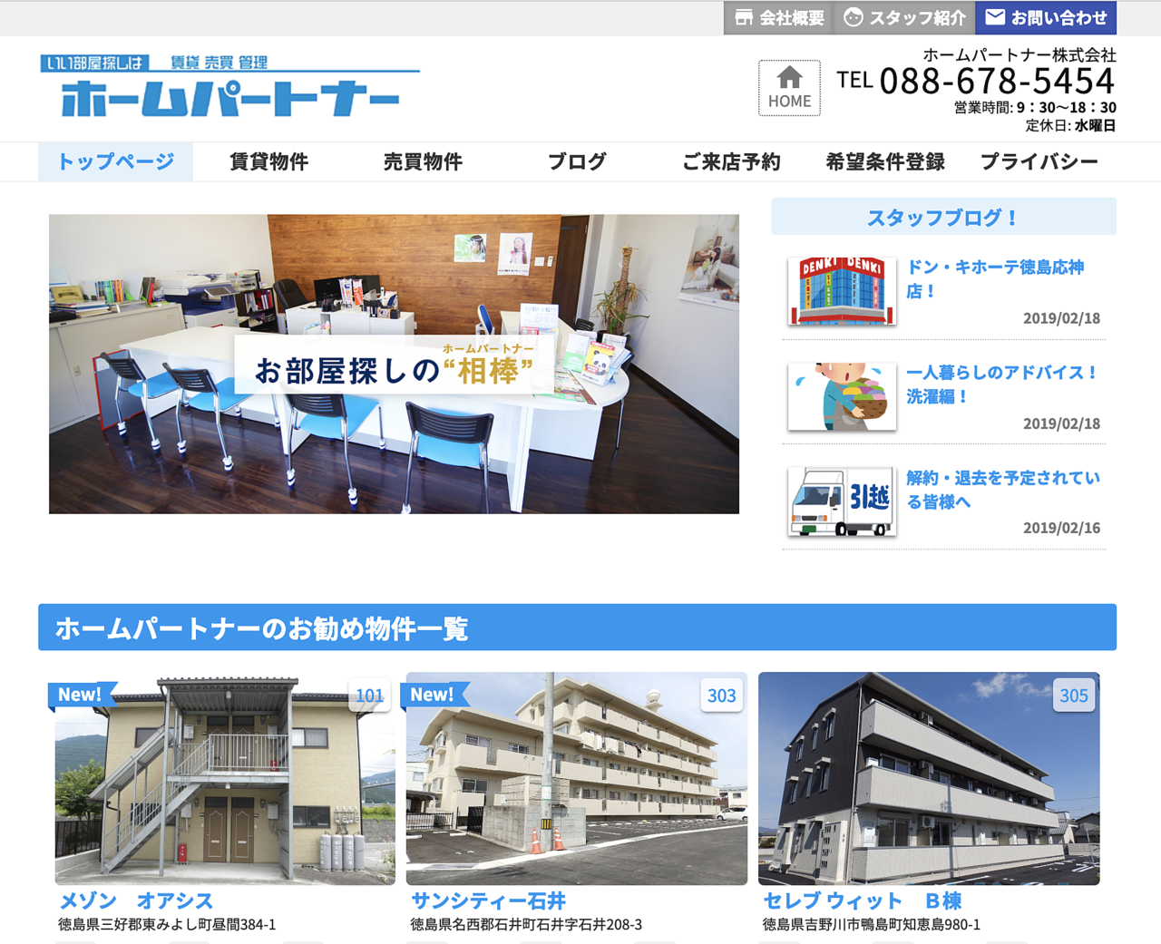 徳島市の不動産会社ホームパートナー
