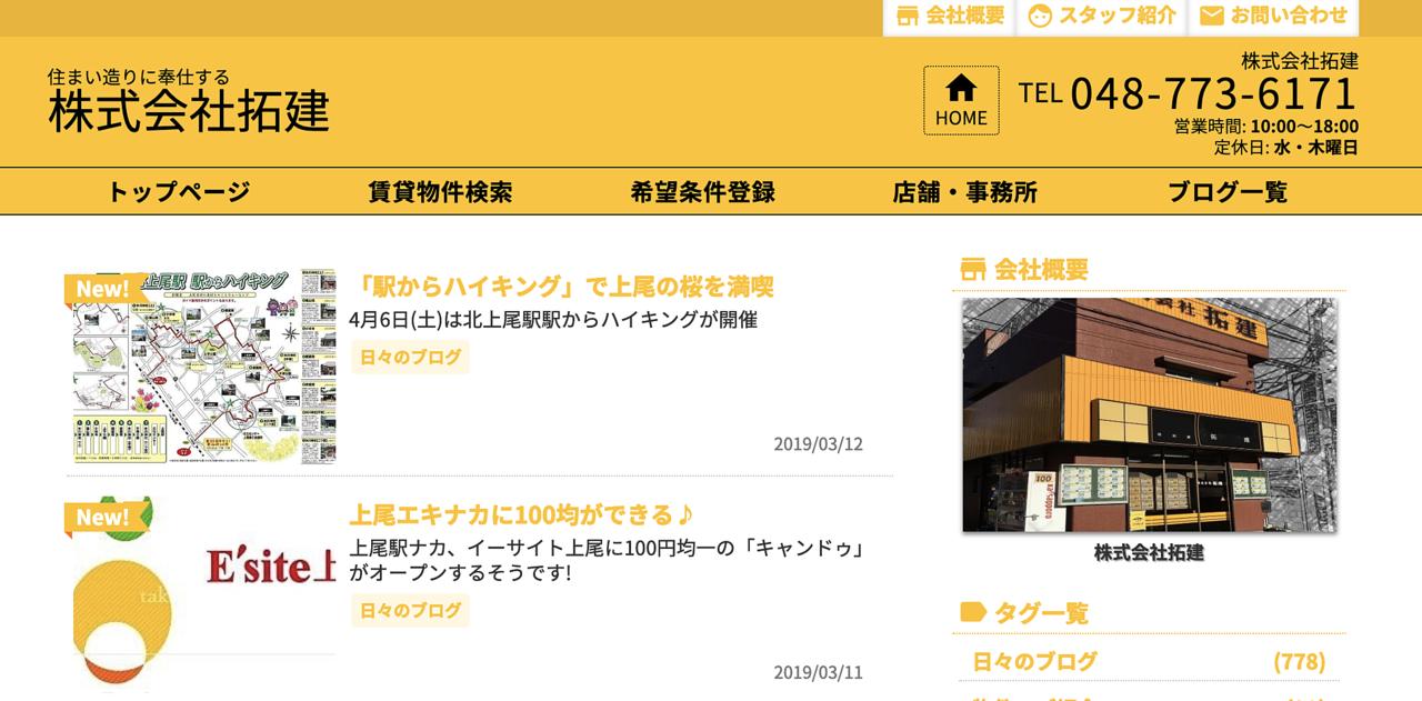ドリームX導入会社紹介 拓建(埼玉県上尾市)