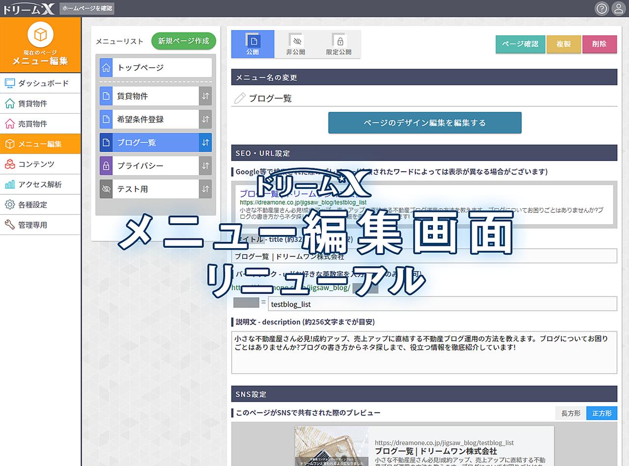 ドリームX「メニュー編集」画面リニューアルのお知らせ