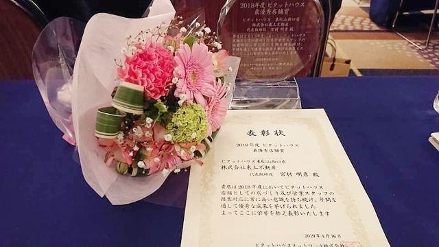ピタットハウス東上不動産が2年連続最優秀店舗賞受賞