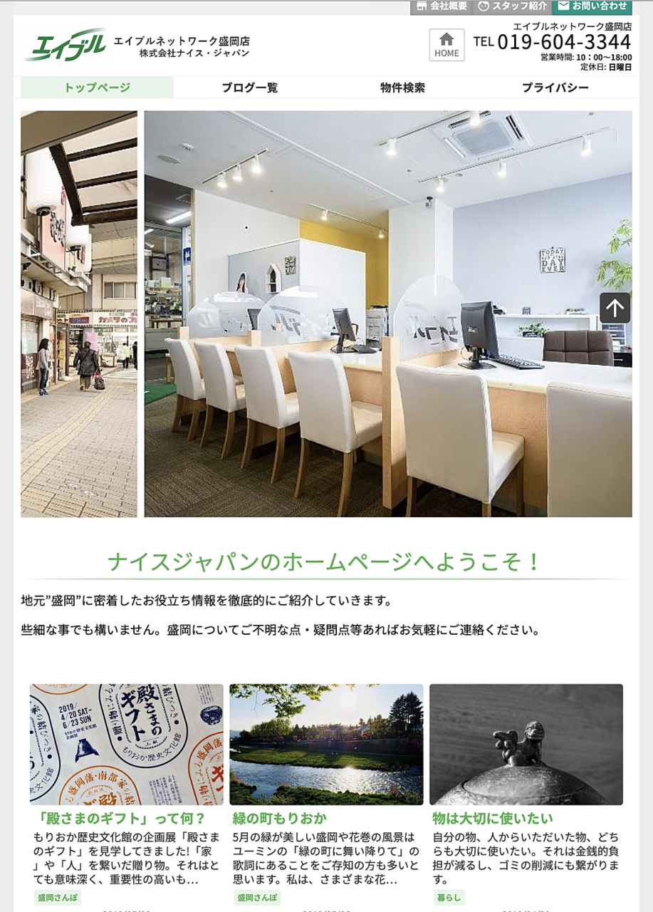 ドリームX導入会社紹介 エイブルネットワーク 盛岡店(岩手県盛岡市)