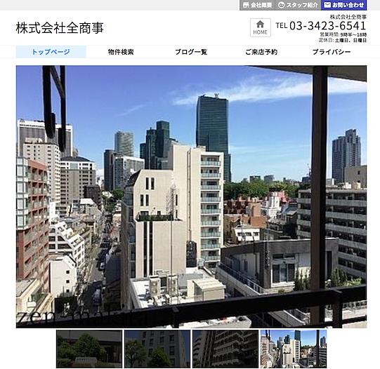 ドリームX導入会社紹介 全商事(港区青山)