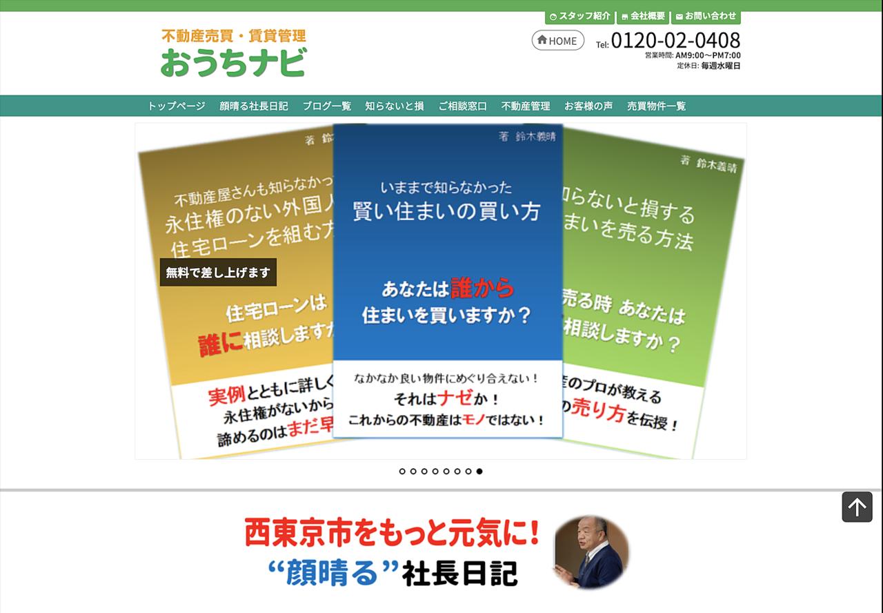 ドリームX導入会社紹介 おうちナビ(東京都西東京市)