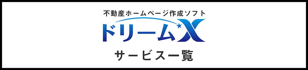 【WEB操作体験】STEP7「終わりに」ドリームXのまとめ!これであなたもドリームXマイスター!