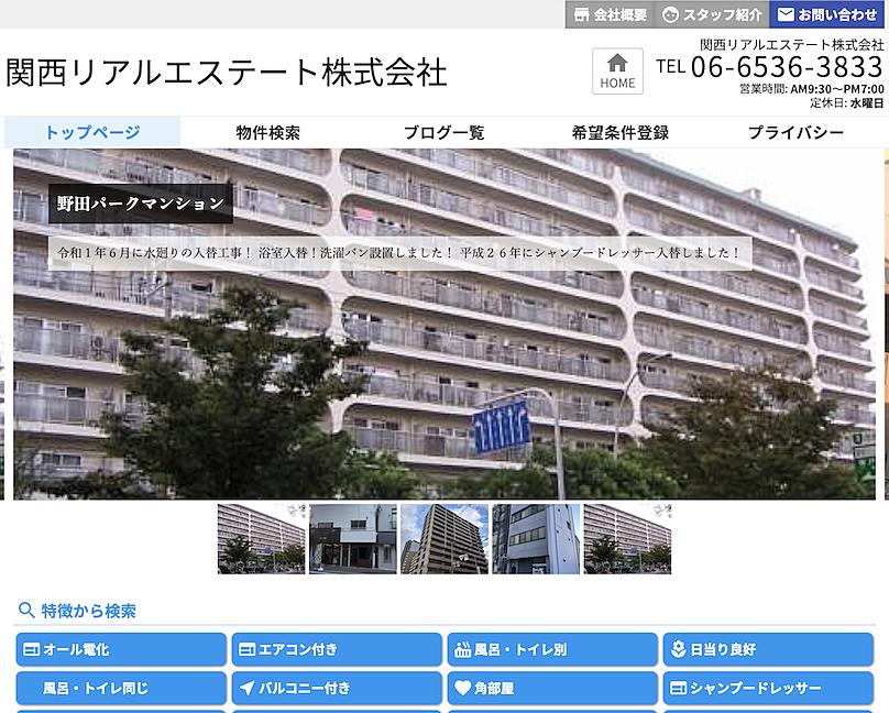 ドリームX導入会社紹介 関西リアルエステート(大阪市西区)