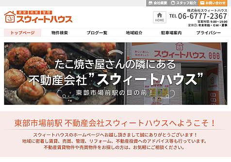 ドリームX導入会社紹介 スウィートハウス(大阪市東住吉区)