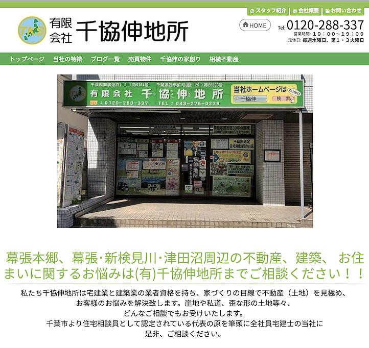 ドリームX導入会社紹介 千協伸地所(千葉市幕張本郷)