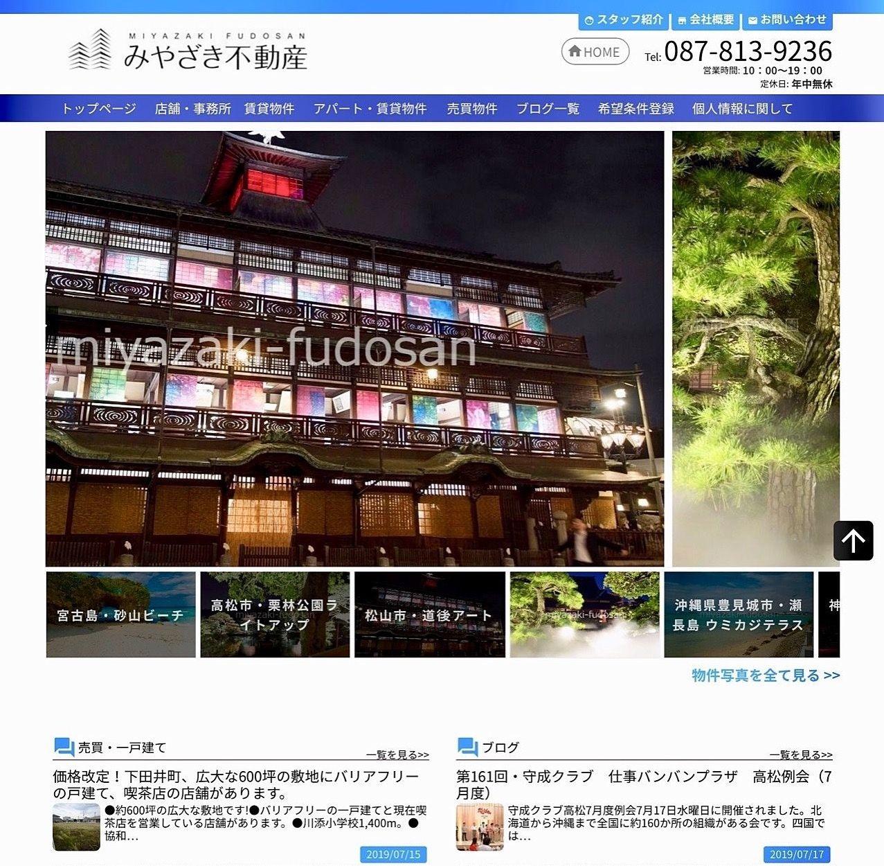 ドリームX導入会社紹介 みやざき不動産(香川県高松市)