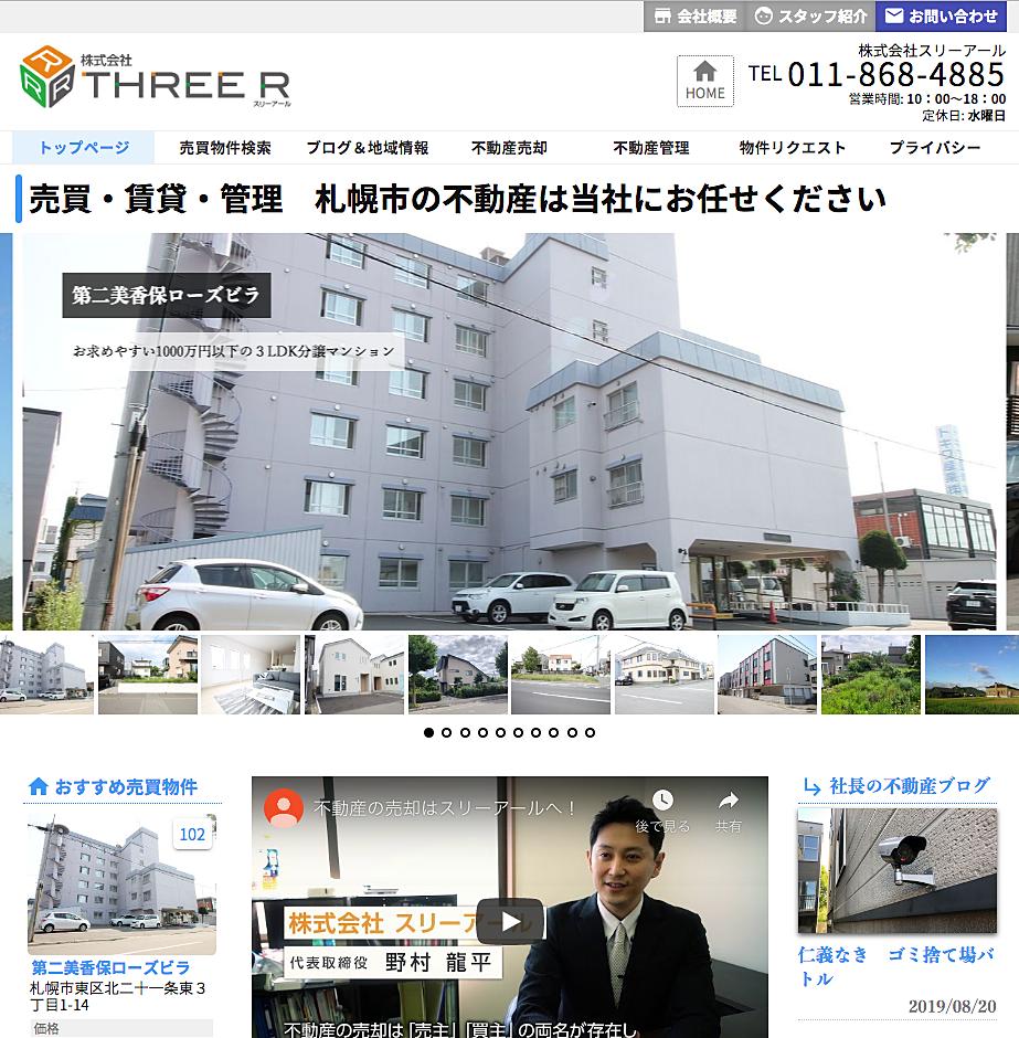 札幌市白石区の「売買・賃貸・管理」のご相談ならスリーアールをオススメします