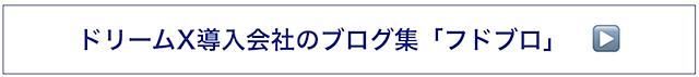 不動産会社のブログポータルサイト「フドブロ」