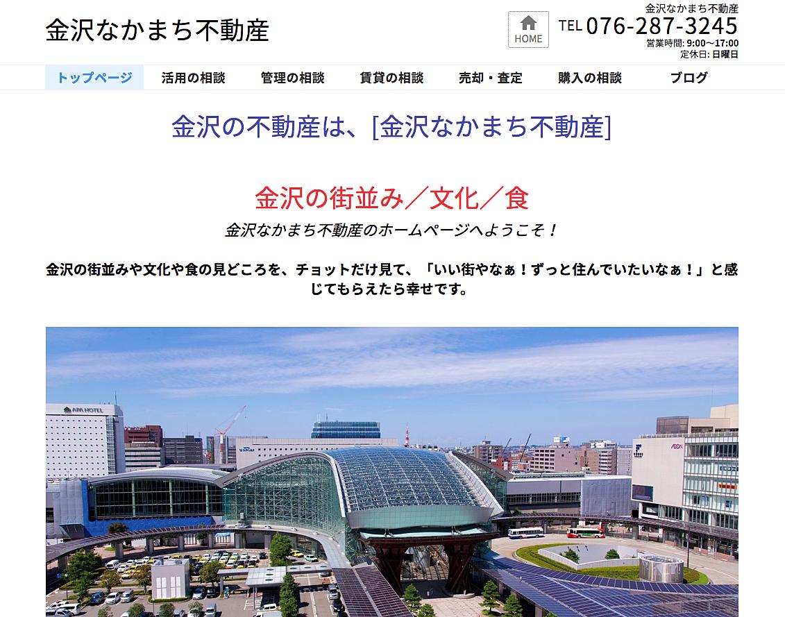 金沢市内の不動産賃貸・管理・売却のご相談は金沢なかまち不動産をオススメします。
