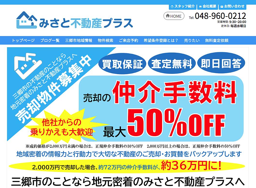 ドリームX導入会社紹介 みさと不動産プラス(埼玉県三郷市)新規開業3ヶ月で月間5000PV