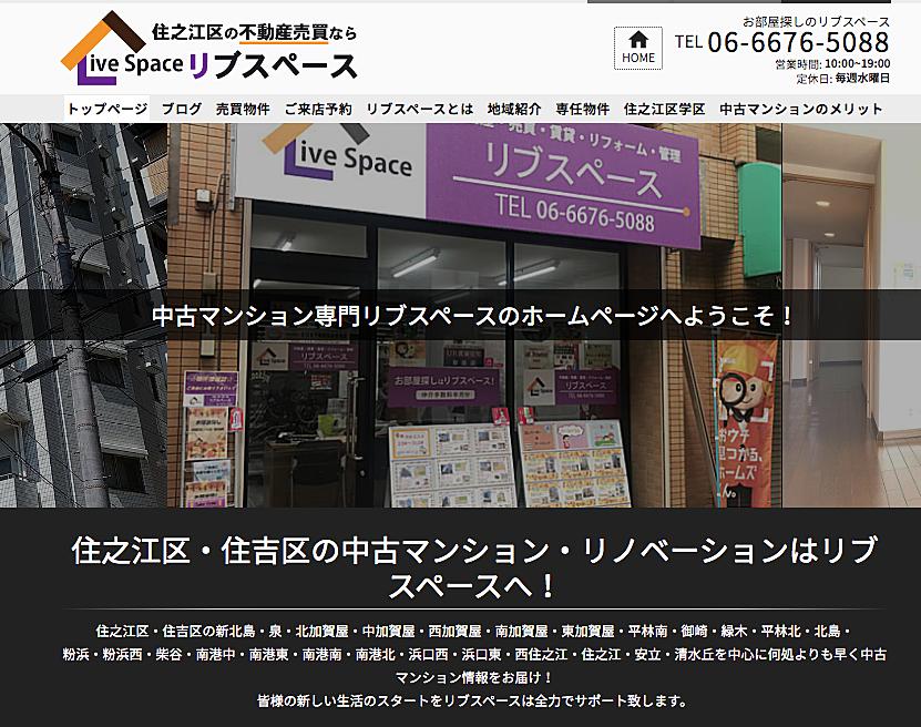 ドリームX導入会社紹介 リブスペース(大阪市住之江区)の中古マンション専門店