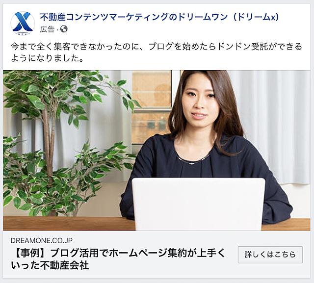 ブログの記事を1日500円でFacebookで広告した