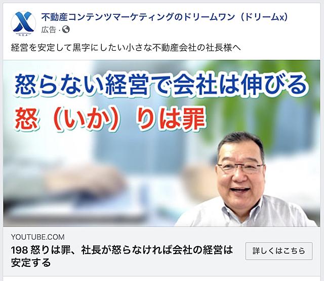 ブログに載せたYouTubeの記事を1日500円でFacebookで広告した