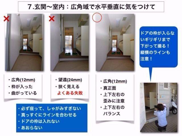第14回 不動産写真の撮り方-玄関から室内、下駄箱の撮り方