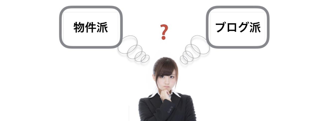 物件情報とブログ、集客するのはどっち?